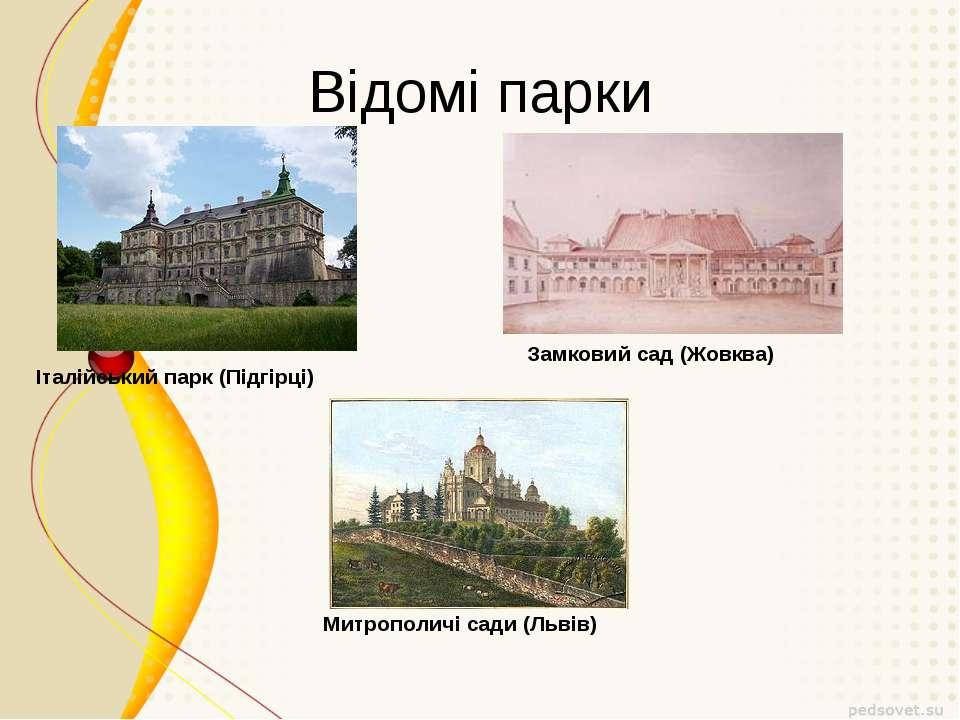 Відомі парки Італійський парк (Підгірці) Замковий сад (Жовква) Митрополичі са...