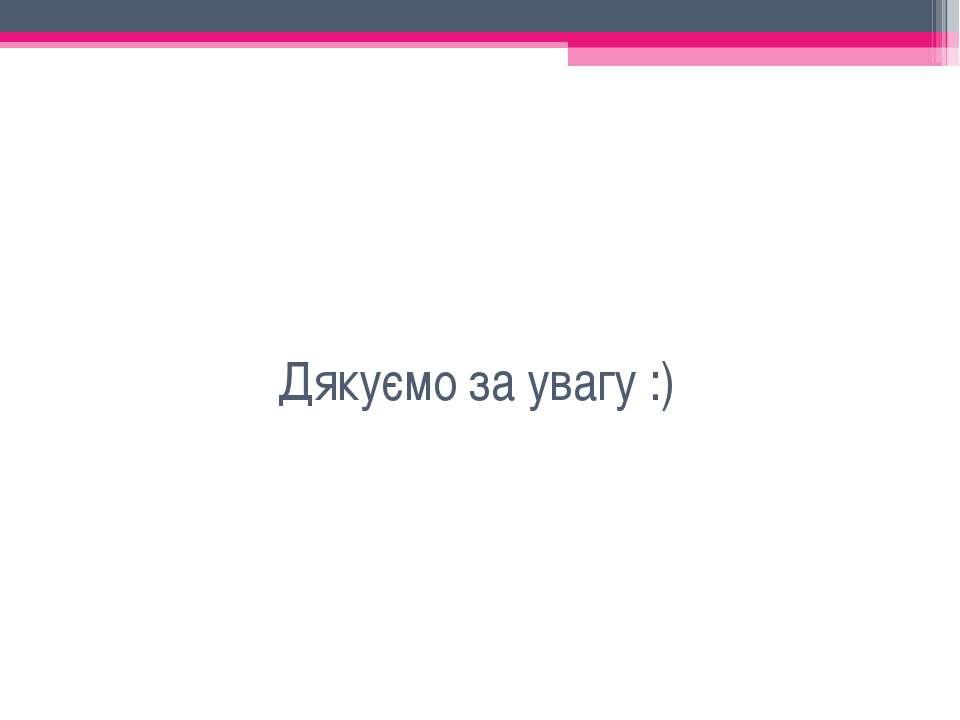 Дякуємо за увагу :)