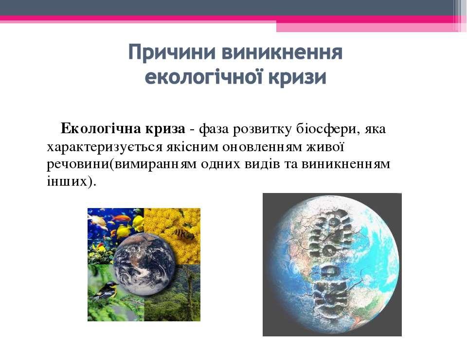 Екологічна криза - фаза розвитку біосфери, яка характеризується якісним оновл...