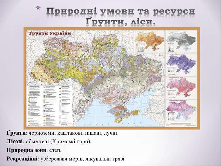 Ґрунти: чорноземи, каштанові, піщані, лучні. Лісові: обмежені (Кримські гори)...