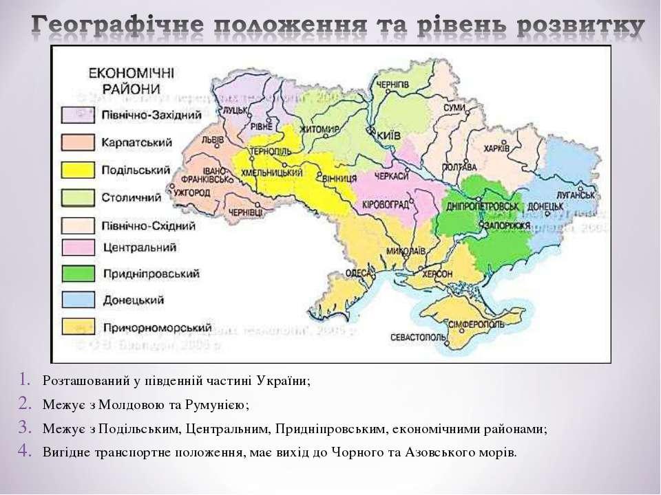 Розташований у південній частині України; Межує з Молдовою та Румунією; Межує...