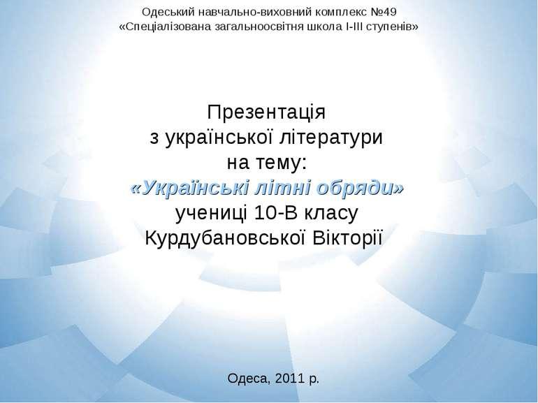Одеський навчально-виховний комплекс №49 «Спеціалізована загальноосвітня школ...