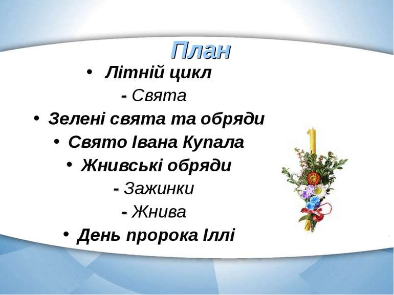 План Літній цикл - Свята Зелені свята та обряди Свято Івана Купала Жнивські о...