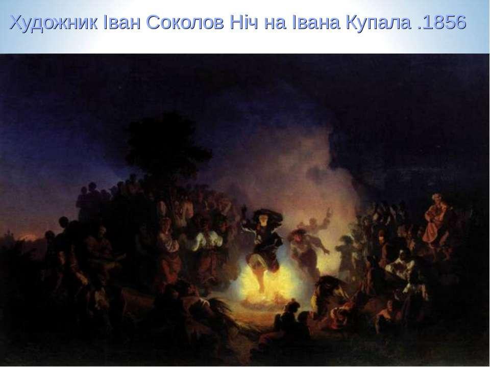 ХудожникІванСоколовНічнаІвана Купала.1856