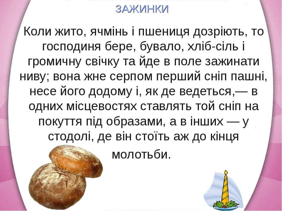 Коли жито, ячмінь і пшениця дозріють, то господиня бере, бувало, хліб-сіль і ...