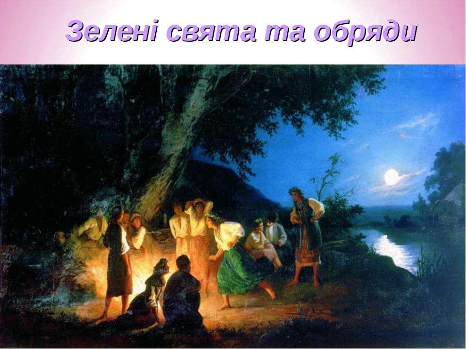 Зелені свята та обряди