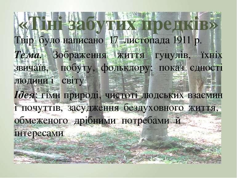 Твір було написано 17 листопада 1911 р. Тема. Зображення життя гуцулів, їхніх...