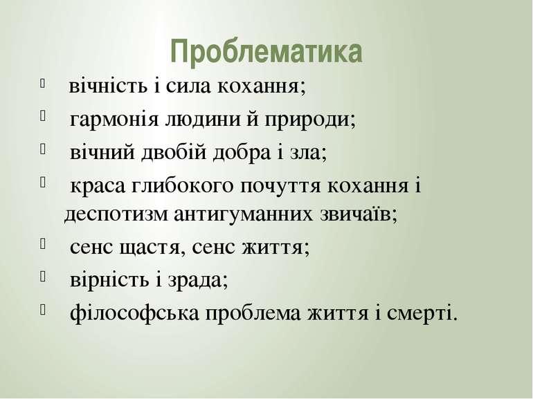 Проблематика вічність і сила кохання; гармонія людини й природи; вічний двобі...