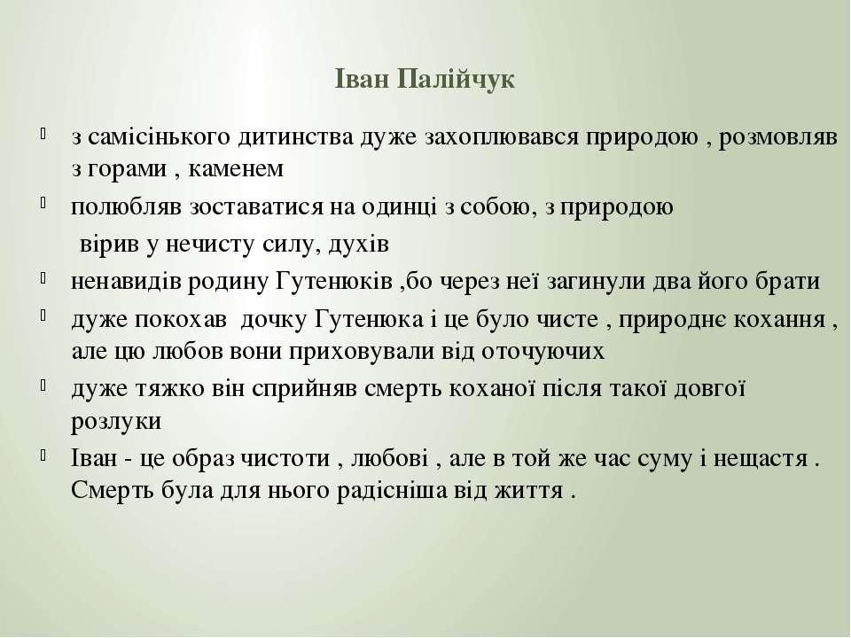 Іван Палійчук з самісінького дитинства дуже захоплювався природою , розмовляв...