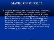МАРИСЯ Й МИКОЛА Марися й Микола, син іншого багатого шляхтича, Гервасія Гулян...