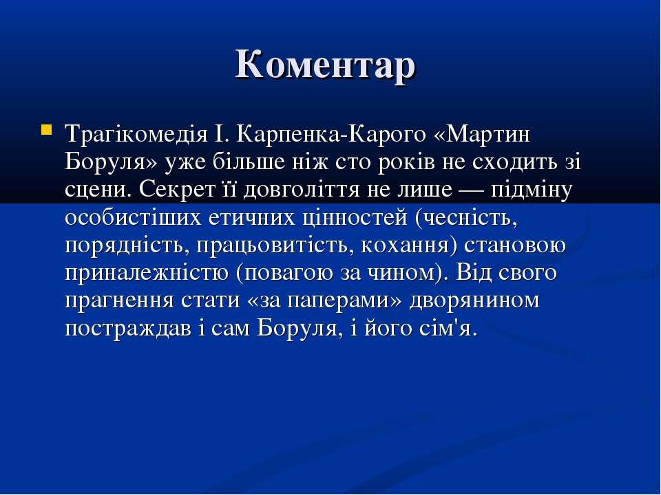 Коментар Трагікомедія І. Карпенка-Карого «Мартин Боруля» уже більше ніж сто р...