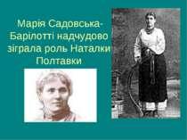 Марія Садовська-Барілотті надчудово зіграла роль Наталки Полтавки