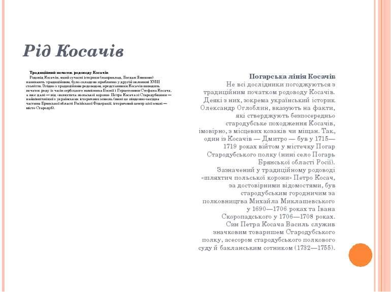 Рід Косачів Традиційний початок родоводу Косачів Родовід Косачів, який сучасн...