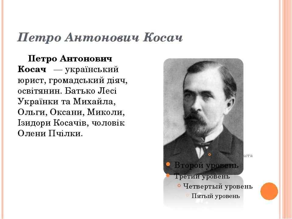 Петро Антонович Косач Петро Антонович Косач — український юрист, громадський...