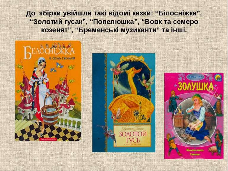 """До збірки увійшли такі відомі казки: """"Білосніжка"""", """"Золотий гусак"""", """"Попелюшк..."""