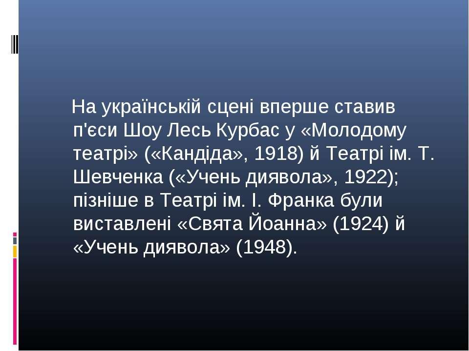 На українській сцені вперше ставив п'єси ШоуЛесь Курбасу «Молодому театрі» ...
