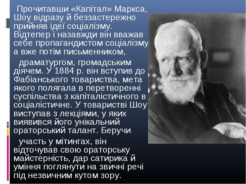 Прочитавши «Капітал»Маркса, Шоу відразу й беззастережно прийняв ідеїсоціалі...