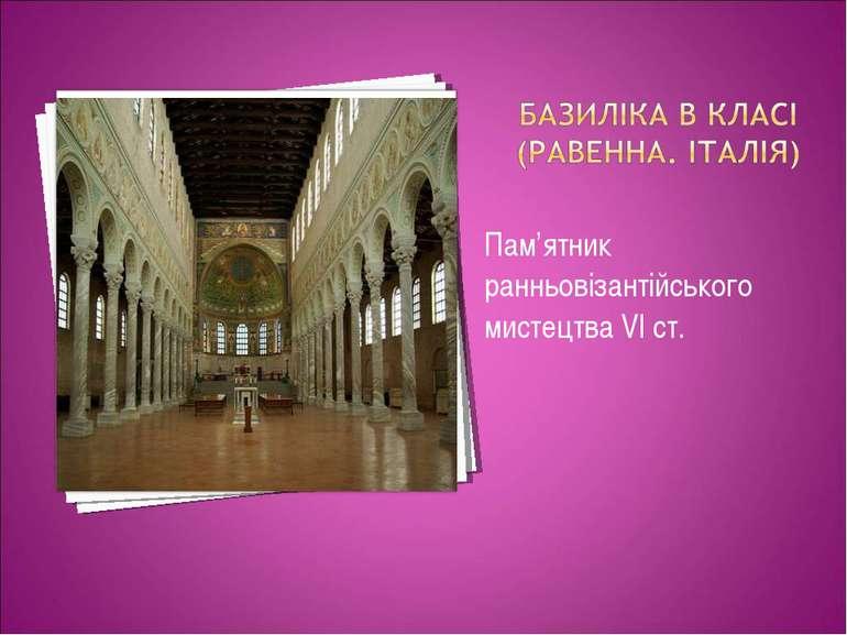Пам'ятник ранньовізантійського мистецтва VІ ст.