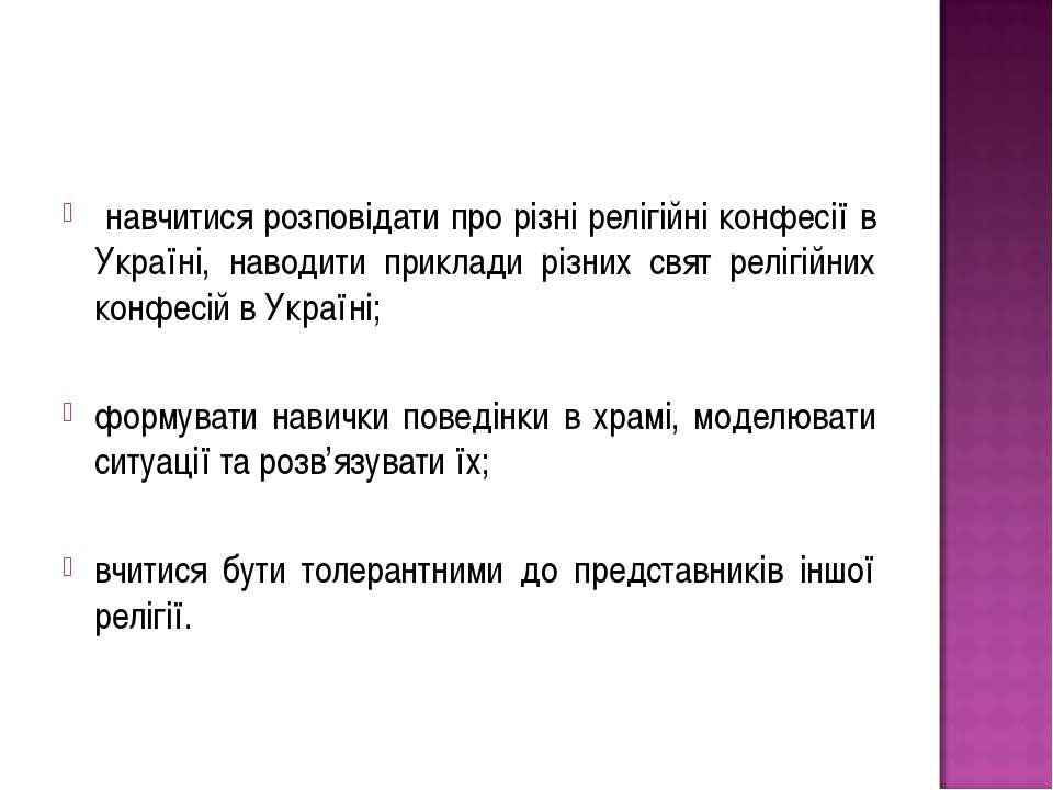 навчитися розповідати про різні релігійні конфесії в Україні, наводити прикла...