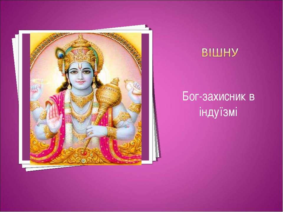 Бог-захисник в індуїзмі