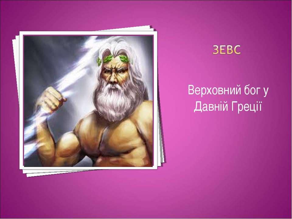 Верховний бог у Давній Греції