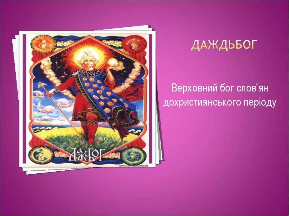 Верховний бог слов'ян дохристиянського періоду