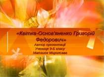 «Квітка-Основ'яненко Григорій Федорович» Автор презентації Учениця 9-Б класу ...