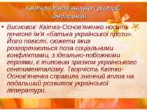 Квітка-Основ'яненко Григорій Федорович Висновок: Квітка-Основ'яненко носить п...