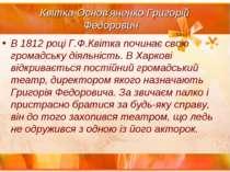 Квітка-Основ'яненко Григорій Федорович В 1812 році Г.Ф.Квітка починає свою гр...