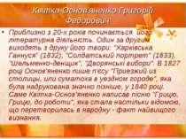 Квітка-Основ'яненко Григорій Федорович Приблизно з 20-х років починається йо...
