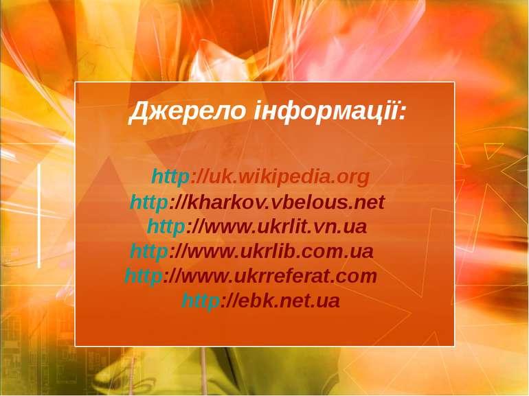 Джерело інформації: http://uk.wikipedia.org http://kharkov.vbelous.net http:/...