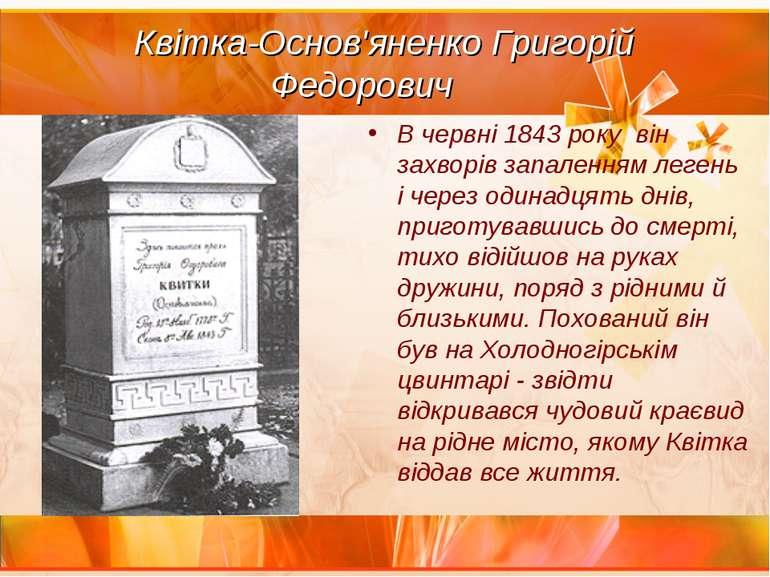 Квітка-Основ'яненко Григорій Федорович В червні 1843 року він захворів запал...