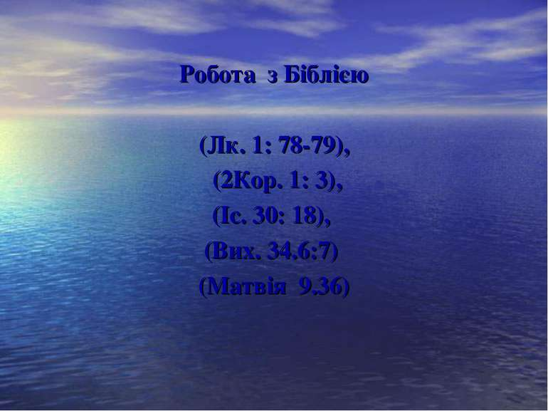 Робота з Біблією (Лк. 1: 78-79), (2Кор. 1: 3), (Іс. 30: 18), (Вих. 34.6:7) (М...