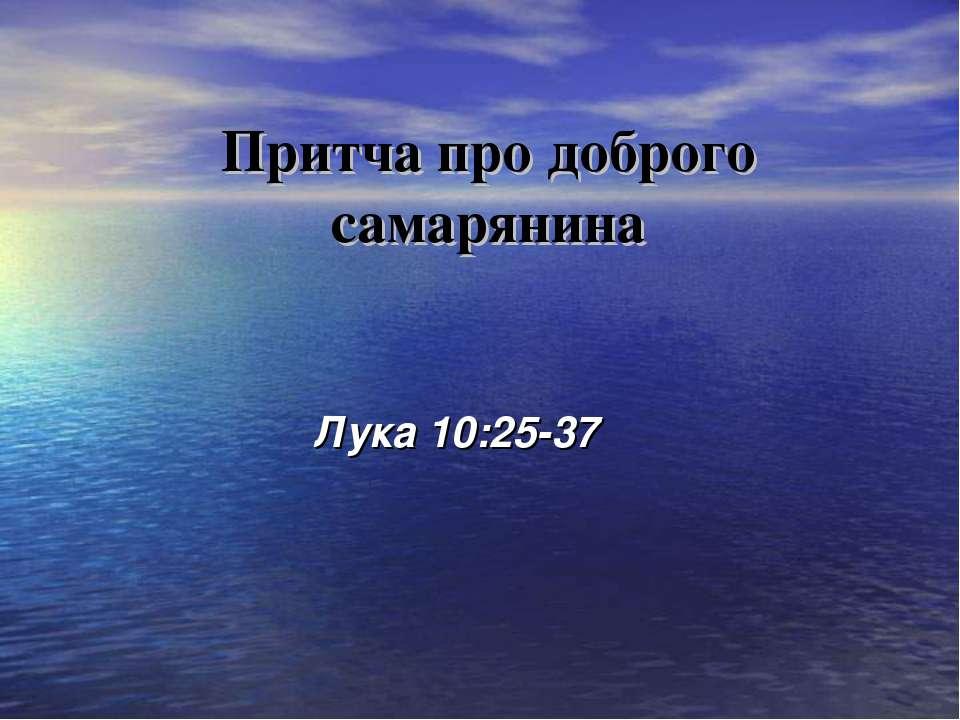 Притча про доброго самарянина Лука 10:25-37
