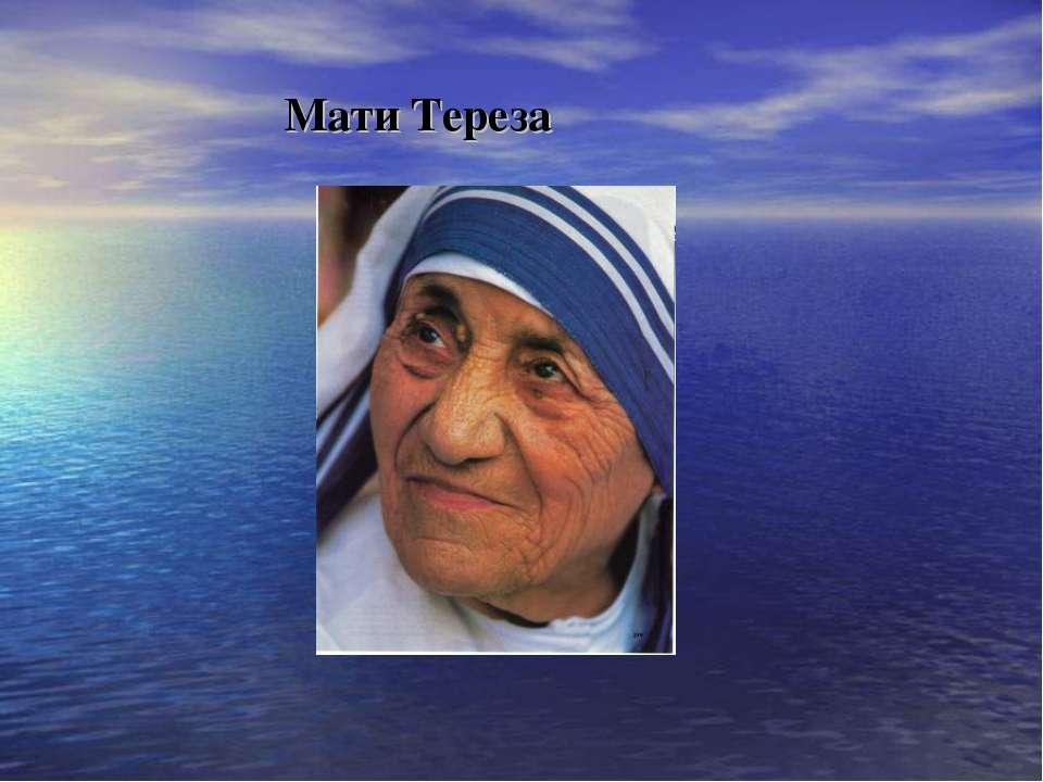 Мати Тереза