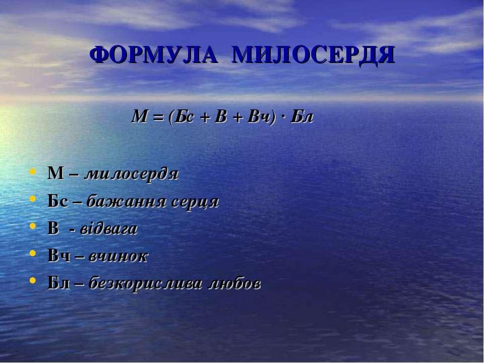 ФОРМУЛА МИЛОСЕРДЯ М = (Бс + В + Вч) · Бл М – милосердя Бс – бажання серця В -...