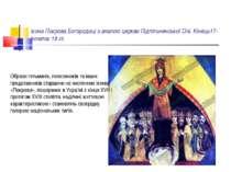 Ікона Покрова Богородиці з аналою церкви Підпільненської Січі. Кінець17-почат...