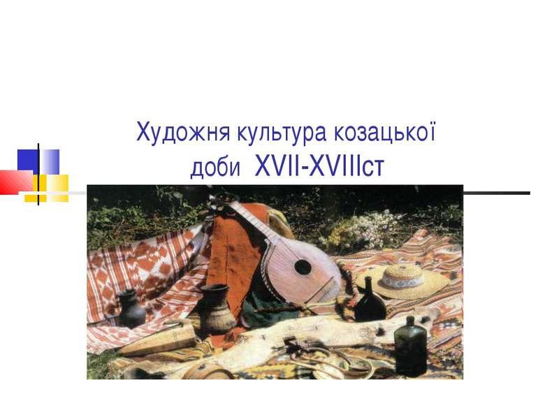 Художня культура козацької доби XVII-XVIIIст