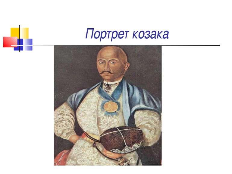 Портрет козака