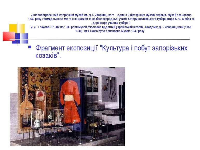 Дніпропетровський історичний музей ім. Д. І. Яворницького – один з найстаріши...