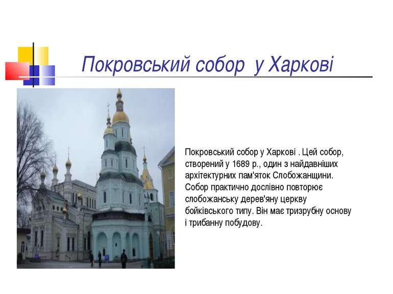 Покровський собор у Харкові Покровський собор у Харкові . Цей собор, створени...
