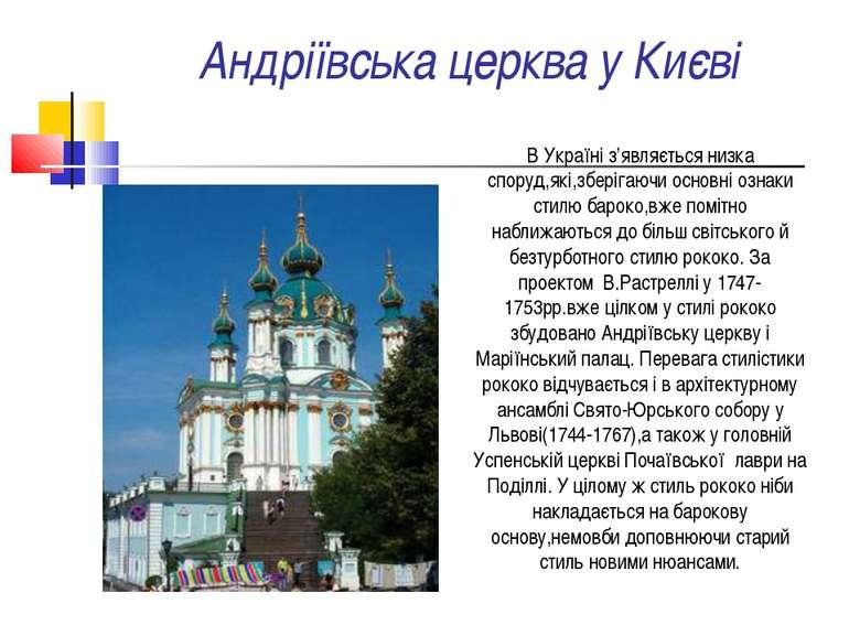 Андріївська церква у Києві В Україні з'являється низка споруд,які,зберігаючи ...