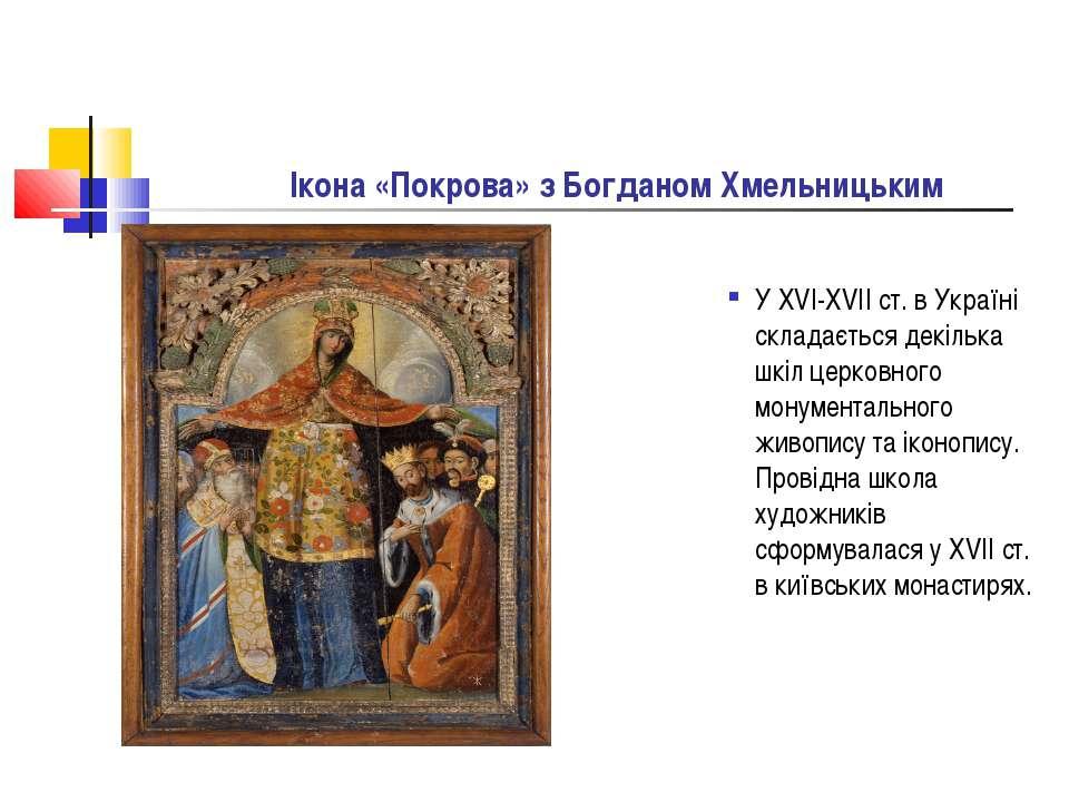 Ікона «Покрова» з Богданом Хмельницьким У XVI-XVII ст. в Україні складається ...