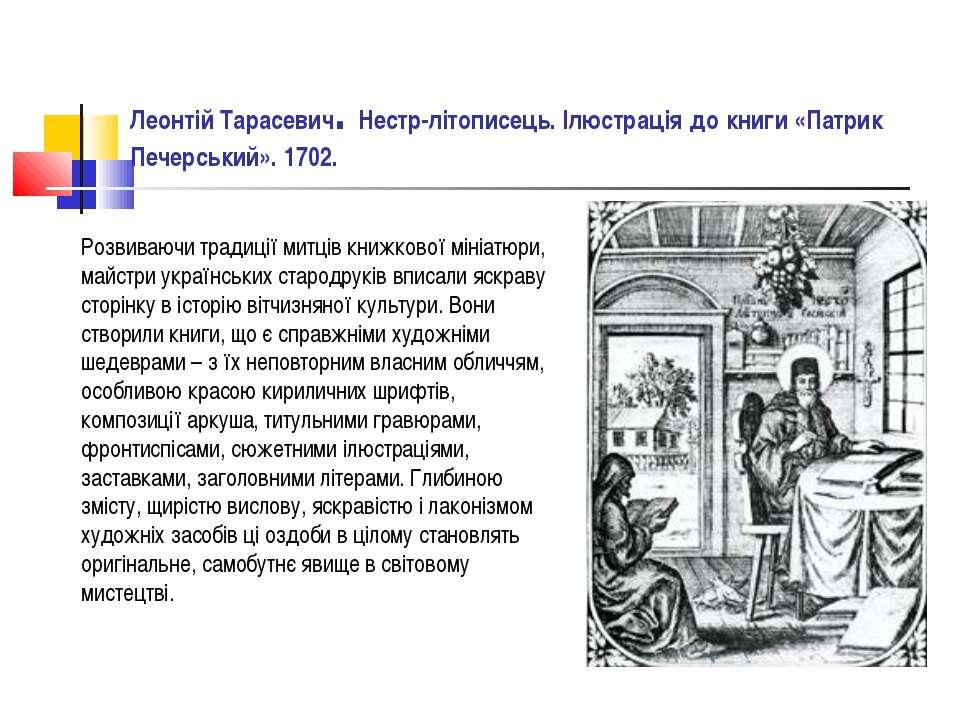 Леонтій Тарасевич. Нестр-літописець. Ілюстрація до книги «Патрик Печерський»....