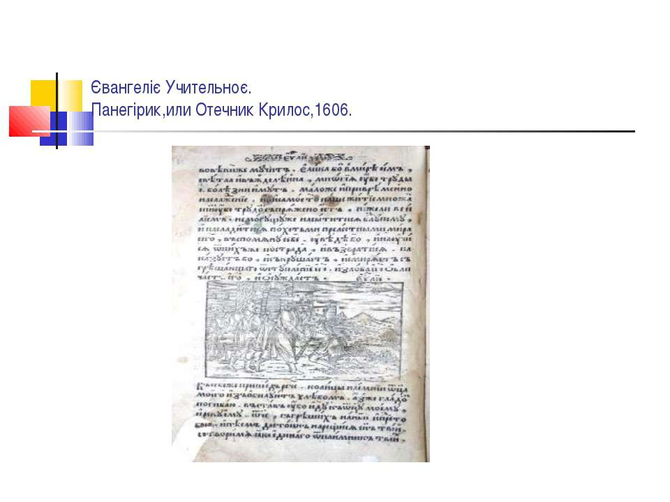 Євангеліє Учительноє. Панегірик,или Отечник Крилос,1606.
