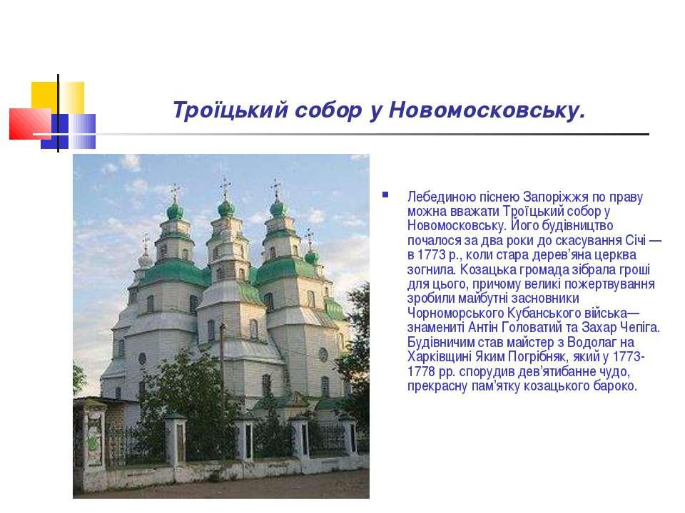 Троїцький собор у Новомосковську. Лебединою піснею Запоріжжя по праву можна в...