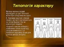 Типологія характеру Велика частина людей відповідно до цієї типології може бу...
