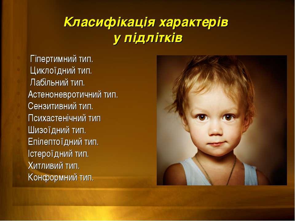 Класифікація характерів у підлітків Гіпертимний тип. Циклоїдний тип. Лабільни...