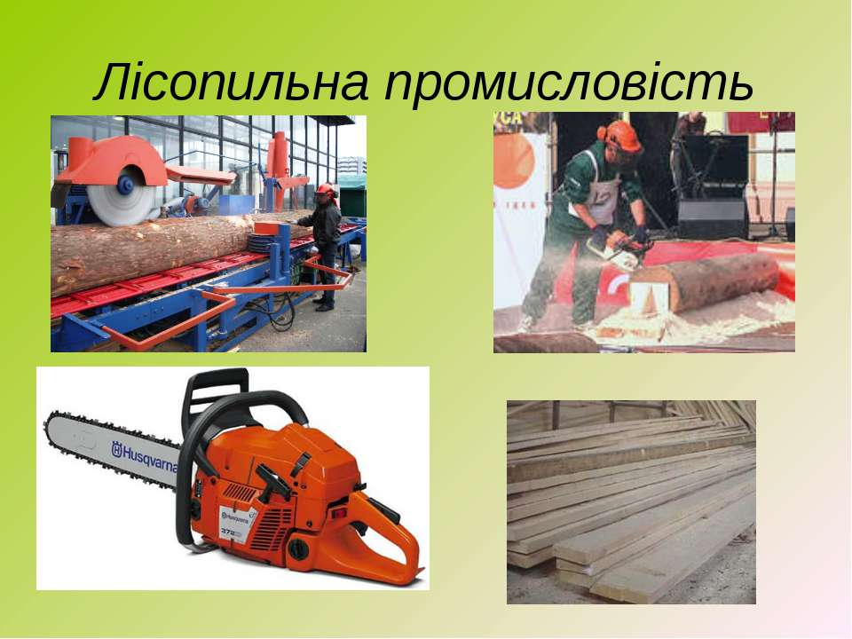 Лісопильна промисловість