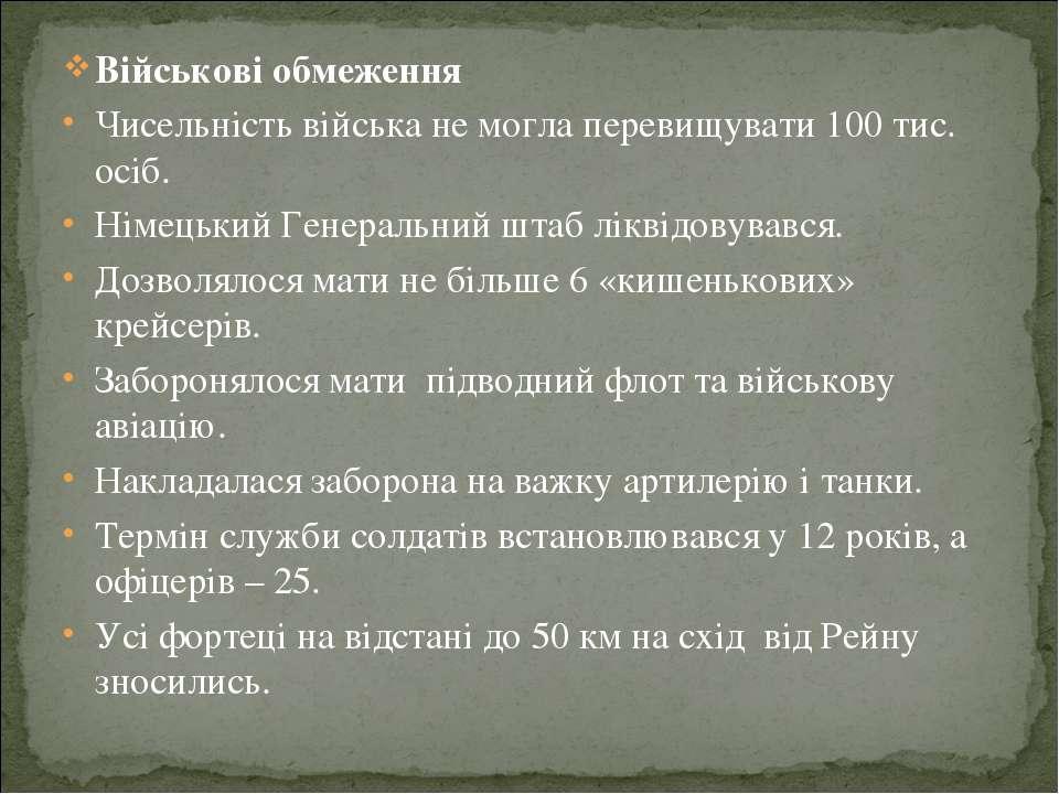 Військові обмеження Чисельність війська не могла перевищувати 100 тис. осіб. ...